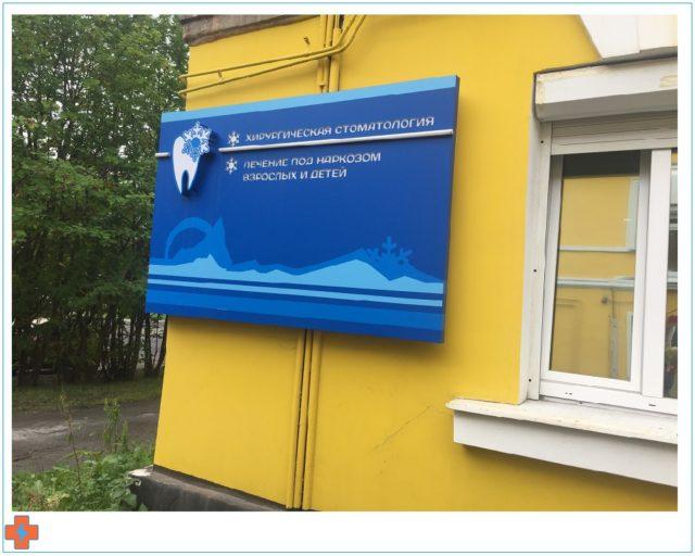 Поставка консоли ОЗОН МК-НО-800-АЛ в стоматологическую клинику «Арктик Дент» г. Мурманск